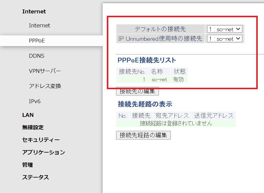 PPPoE接続の有効確認