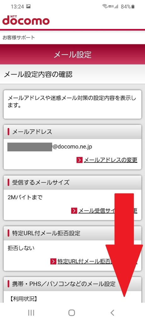 ドコモメール設定画面