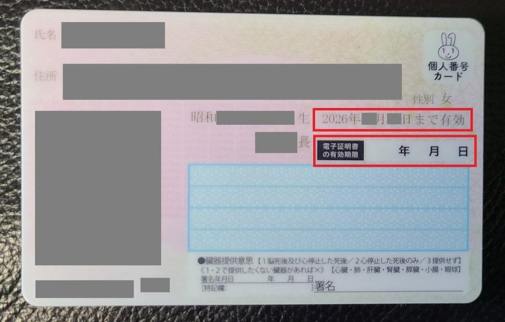 マイナンバーカード 電子証明書 更新